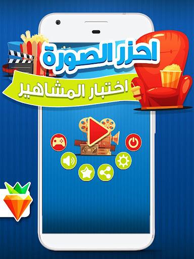 احزر الصورة - احزر صورة المشاهير و الافلام العربية download 1