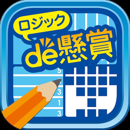 ロジックde懸賞〜お絵かきパズル1000問以上で脳トレ&懸賞 (game)