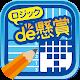 ロジックde懸賞 - お絵かきパズル1500問以上で脳トレ&懸賞 (game)