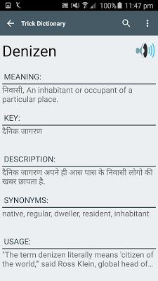 Trick Dictionary - screenshot