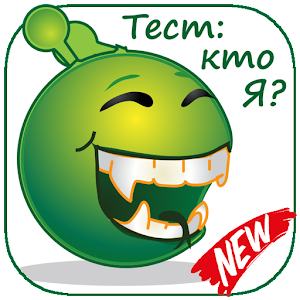 Тест: кто я? for PC and MAC