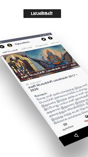 Dheivegam (தெய்வீகம்) for PC