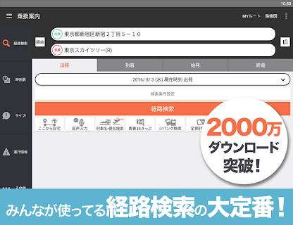 乗換案内 無料で使える鉄道 バスルート検索 運行情報 時刻表 screenshot 08