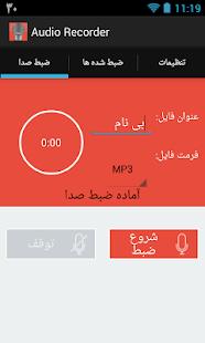 ضبط صوت - ضبط صدا حرفه ای - náhled