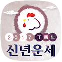 [무료]2017년 정유년 신년운세-토정비결,오늘의운세 icon