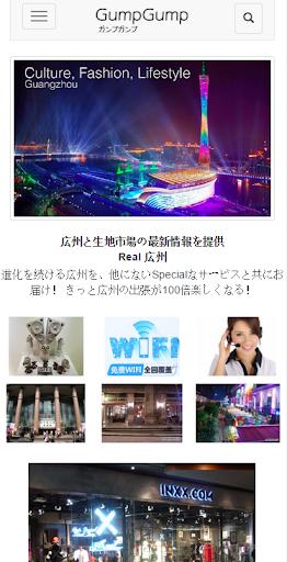 gumpgump---広州生地市場の最新情報を提供