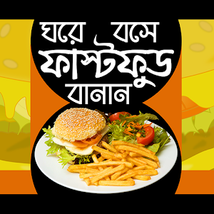 fast food recipe nasta recipe 00 fast food recipe nasta recipe apk download for android forumfinder Choice Image