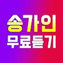 송가인 - 송가인 노래모음 - 송가인 메들리 무료듣기 icon