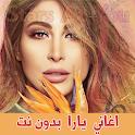 اغاني يارا بدون انترنت Yara icon