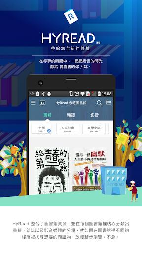 Screenshot for HyRead 3 - 立即借圖書館小說雜誌電子書 in Hong Kong Play Store