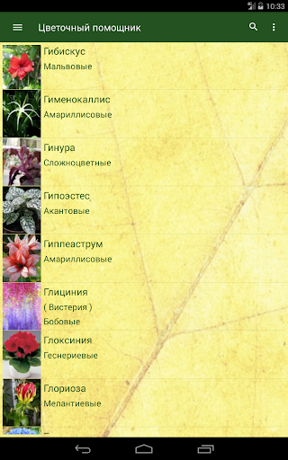 Flower Assistant 2.2 screenshots 14