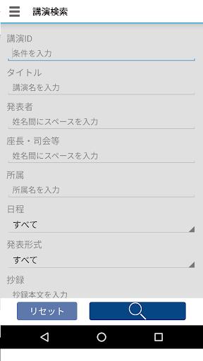 u7b2c118u56deu65e5u672cu8033u9f3bu54bdu5589u79d1u5b66u4f1au901au5e38u7dcfu4f1au30fbu5b66u8853u8b1bu6f14u4f1a 1.0 Windows u7528 2