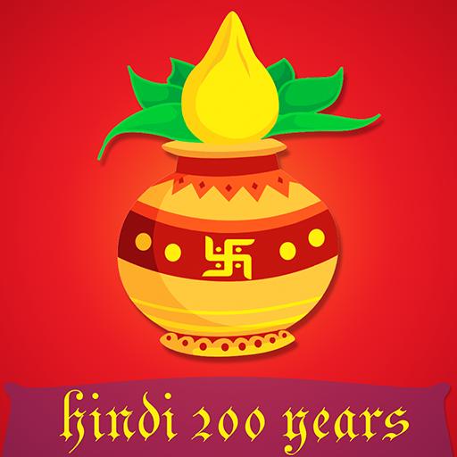Hindi Calendar Panchang