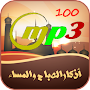 اجمل 100 دعاء mp3 APK icon