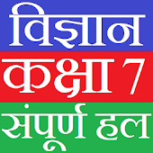 Class 7 Science (in hindi)