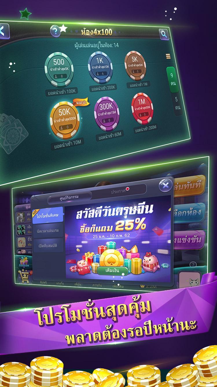 เก้าเกเซียนไทย-4x100