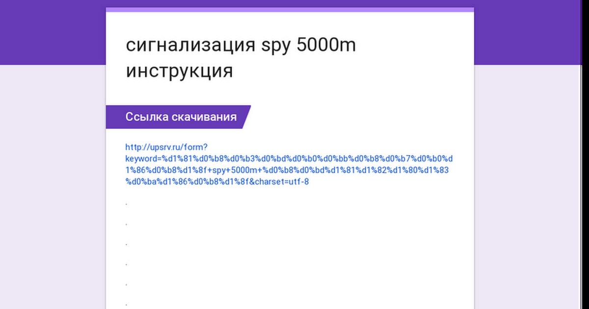 spy 5000m инструкция на русском