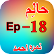 Haalim Novel Epi 18 APK
