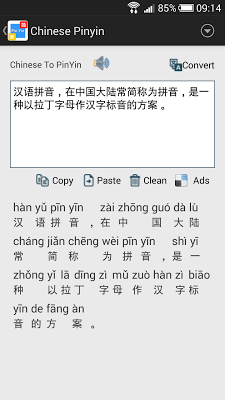 Chinese Pinyin - screenshot
