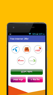 Download ইন্টারনেট অফার - Free Internet Offer 2019 For PC Windows and Mac apk screenshot 1