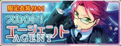 【あんスタ】「スカウト!エージェント」開始!