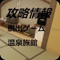 攻略情報 - 脱出ゲーム icon