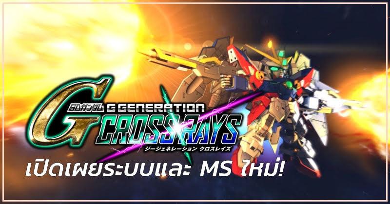 SD Gundam G Generation Cross Rays เปิดเผยระบบส่วนสำคัญ