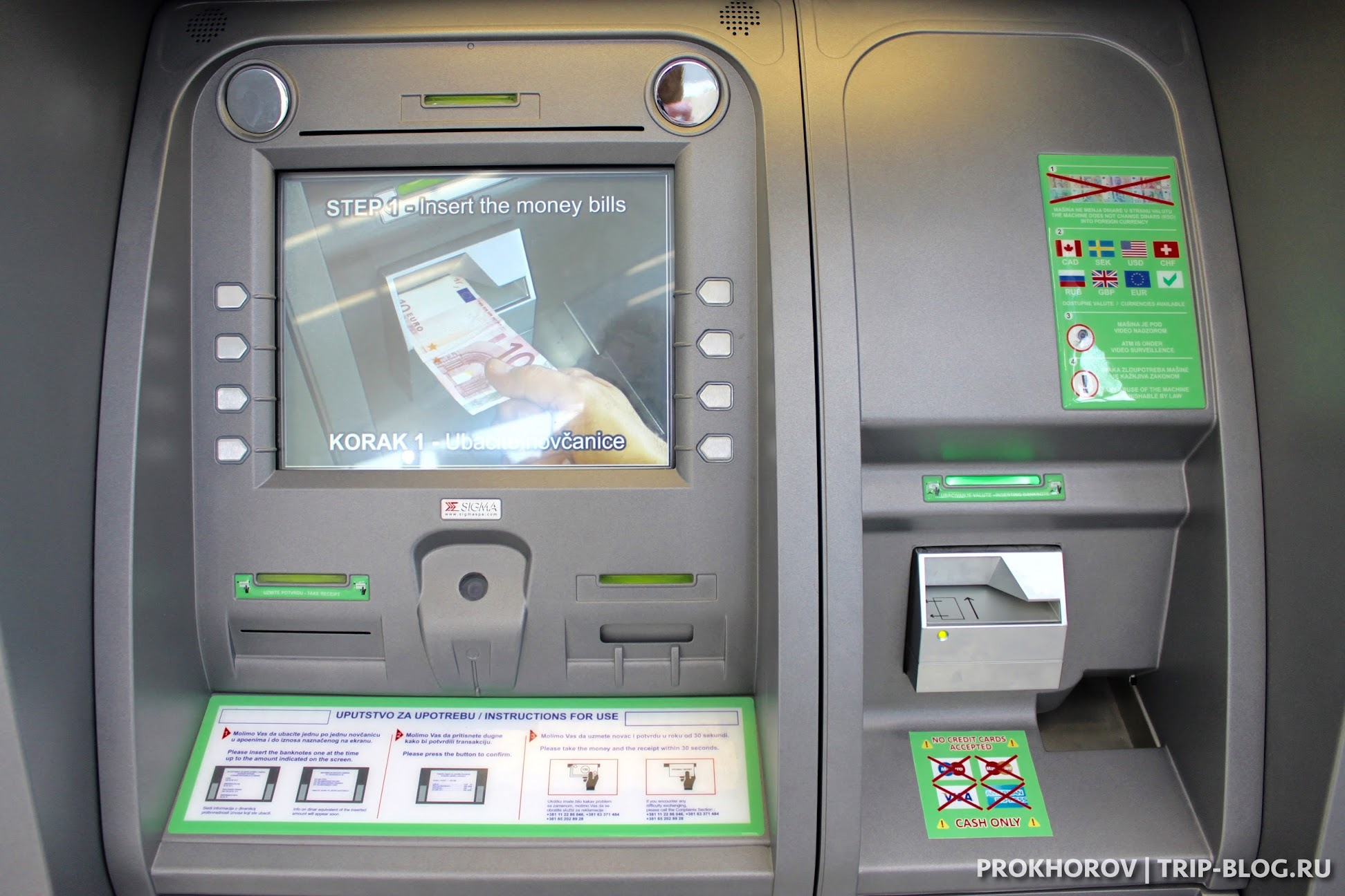 Обмен валюты аэропорт Белграда