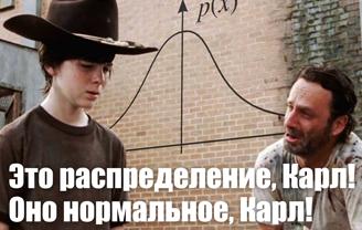 Это распределение, Карл! Оно нормальное, Карл!