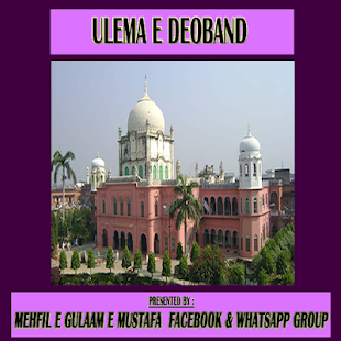 Ulema E Devband screenshot