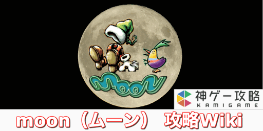 moon_攻略