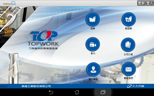 玩書籍App|鼎維工業 TOPWORK免費|APP試玩