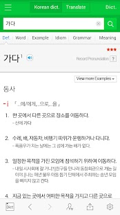 Korean Dictionary & Translate - náhled