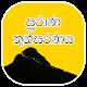 Download Thunsarana Kavi For PC Windows and Mac
