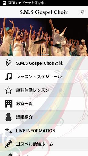 無料娱乐Appのヴォイトレ・ゴスペルレッスンのスクール【S.M.S】|記事Game