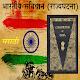Bharatiy SAVIDHAN (भारताचे सविधान ) MARATHI icon