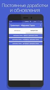 Транспорт - Марьина Горка - náhled