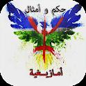 حكم وكلمات وأقوال أمازيغية2017 icon