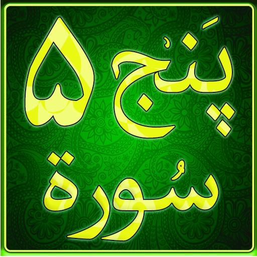 PunjSurah 5 Surah of Quran