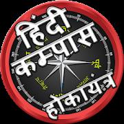 हिंदी कम्पास -- Compass in Hindi