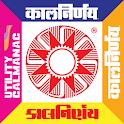 KALNIRNAY 2021 - Marathi, Hindi, Gujarati, English icon