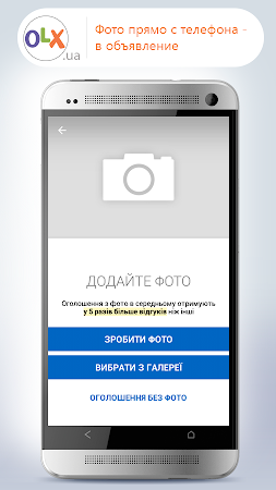 OLX.ua Free Classifieds 3.7.0 screenshot 323057