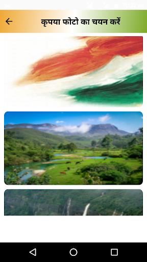 u0926u0947u0936u092du0915u094du0924u093f u0936u093eu092fu0930u0940 Photo Par Desh Bhakti Shayari Likhe 6.0 screenshots 3