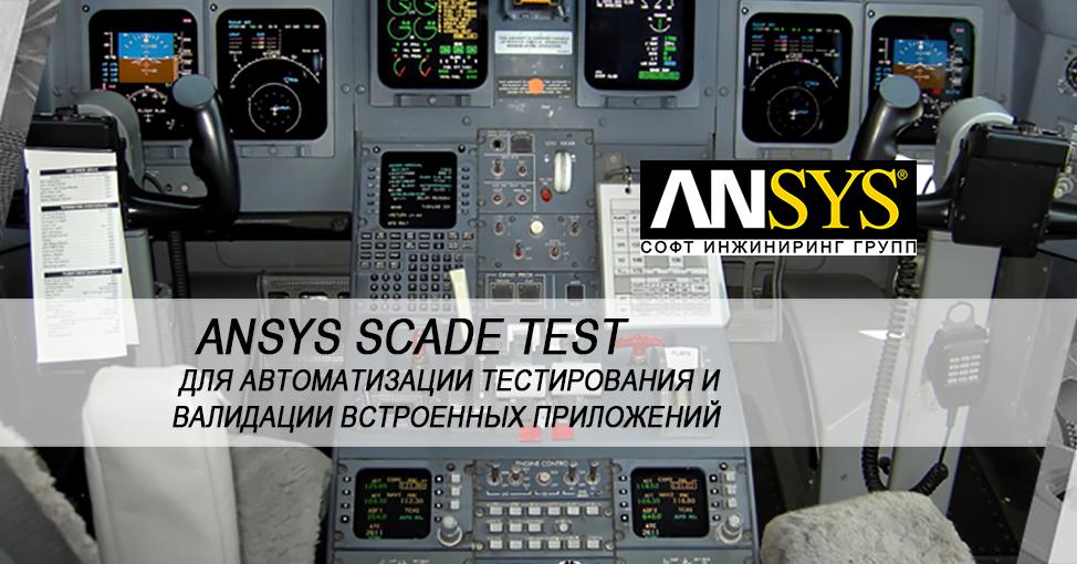 ANSYS Основы успешной разработки встроенных приложений, критичных с точки зрения безопасности