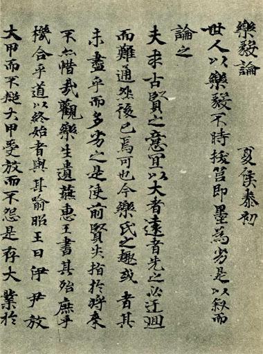 Japanese Calligraphy Wallpaper