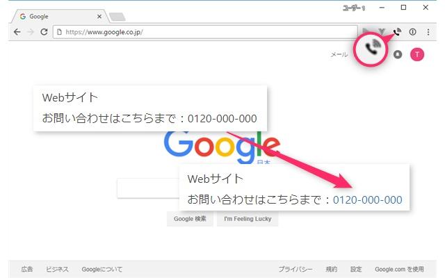 OpnUC Click2Call Chrome 機能拡張