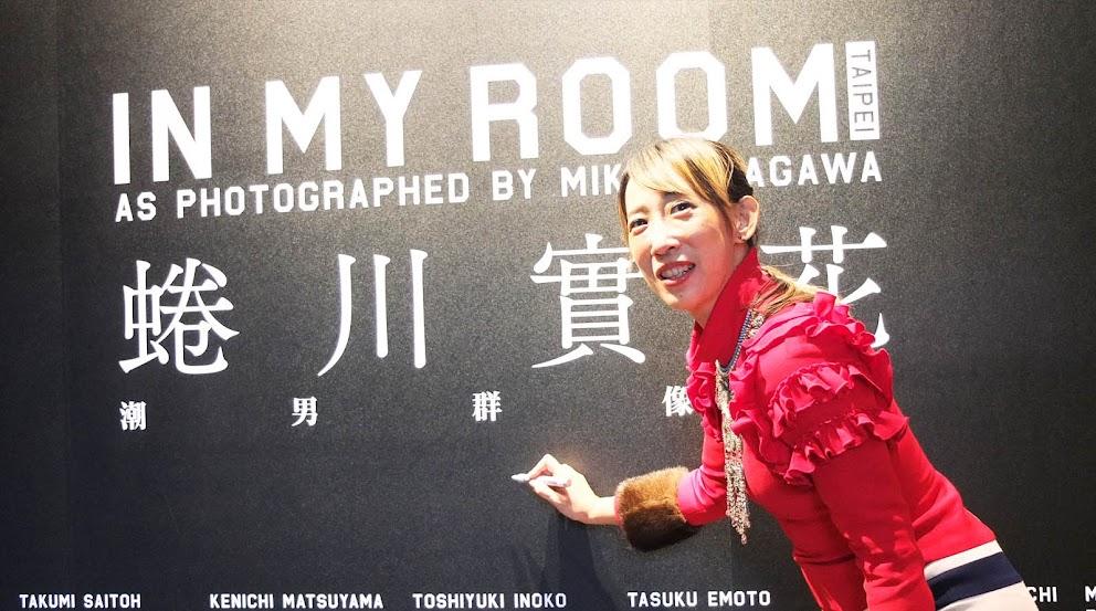 迷迷展覽特輯!12/17「蜷川實花 IN MY ROOM|潮男群像展」展場搶先看!