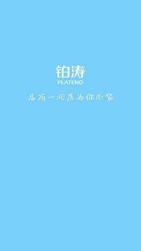 铂涛会-酒店预订首选