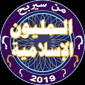 من سيربح المليون الإسلامية 2019 Mod