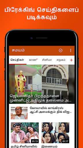 Tamil News Samayam- Live TV- Daily Newspaper India screenshot 1